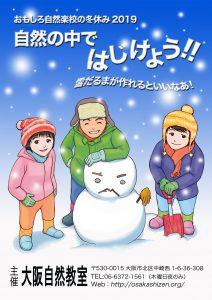 =冬のいなば西郷自然教室= @ 鳥取市河原町西郷地区の民家